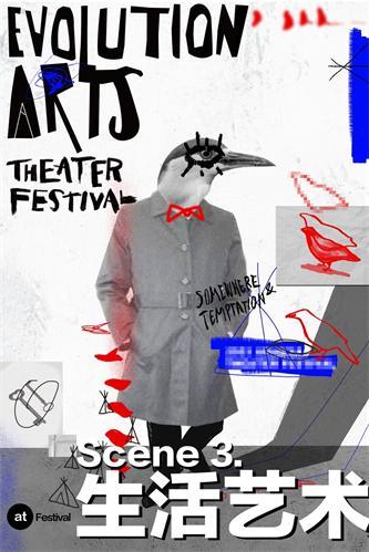 阿那亚戏剧节生活艺术板块.JPG